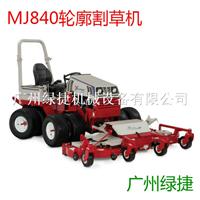 美国进口MJ840剪草车