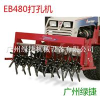 EB480草坪打孔机