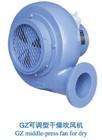 南海九洲風機廠,GZ-I系列可調型干燥吹風機