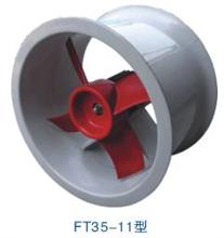 FT35-11玻璃鋼軸流通風機