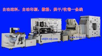 提供(嘜頭/商標)一條線設備全自動絲印機帶撒粉機