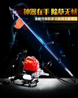 日本三菱背负式割灌机