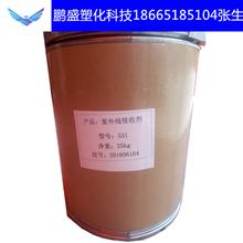 抗紫外线剂 UV-531