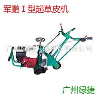 JQ-I型起草皮机