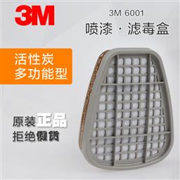 3M 6001有机气体滤盒(中文繁体) WX700900094