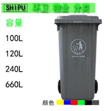 贵阳塑料垃圾桶、240升环卫垃圾桶生产厂家