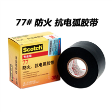 3M scotch 77#防火抗电弧胶带