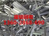 广州科学城废铝回收公司-附近收购多少钱一吨