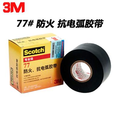 3M77# 防火抗電弧膠帶絕緣電工膠帶 防火隔熱阻燃黑色白色膠帶