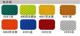 """3M 4083第三代钻石级反光膜48""""*50Y(荧光黄绿) 75030132544"""
