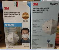 3M 9502VT 头戴式带阀防颗粒物口罩KN95
