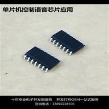 深圳电子产品研发打样一站式服务公司