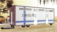 车载式移动厕所