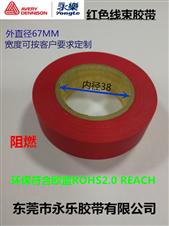 永乐UB120N红色线束胶带