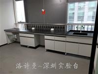 深圳实验室操作台