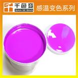 陶瓷變色油漆 玫紅色溫變油漆 感溫油漆45度高溫變色