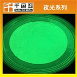 注塑專用夜光粉黃綠長效夜光粉暗處自亮光材料