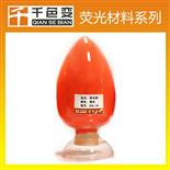 荧光粉橙红