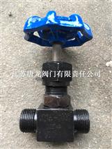 J21H-100C碳钢针形阀  焊接针形阀