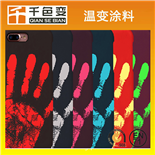 手机壳用感温变色皮革热感变色皮革可定制