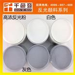 反光粉高折射灰色環保反光粉路政工作服反光顏料