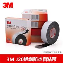 3M J20橡胶自粘带