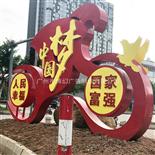 社会主义核心价值观标牌造型户外宣传栏铁艺牌