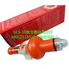 GLS-10(96)干電池救生圈燈
