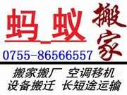 深圳寶安區搬家公司 寶安區附近搬家公司 電話
