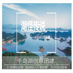 千島湖創意團建