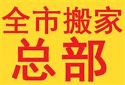 深圳南山區搬家公司 南山區附近搬家公司 電話