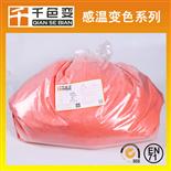 溫變粉橙紅TCR-22無色變有色
