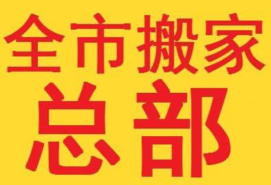 深圳南山区搬家公司 南山区附近搬家公司 电话