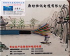 矿用屏蔽通信电缆