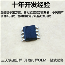 电动洁面仪方案开发
