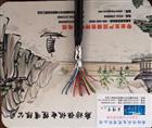 通信电缆ZR-HYA22