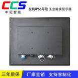 15寸整机IP66工业电容触摸显示器防水防尘抗干扰工控显示器