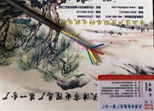 KVV控制电缆厂家产品新闻