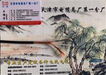 矿用同轴电缆MSYV 75-5产品新闻