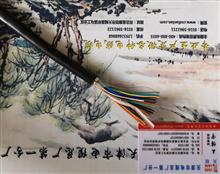充油通信电缆HYAT-400×2×0.4