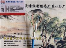 MHYAV 矿用防潮通信电缆