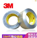 正品3M 425优质铝箔胶带50mm*55m防化学 耐热胶带 带导电金属胶带