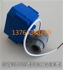 【實物】電動PVC塑料內絲球閥DN15 DN20電壓AC220V