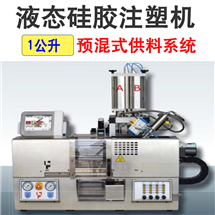 深圳劲豹注塑机1公升液态硅胶精密注塑机