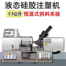 深圳劲豹注塑机液态硅胶精密注塑机0.5公升
