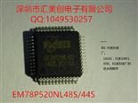 EM78P520N系类