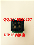 EM78P153/173/372/154/259转换座