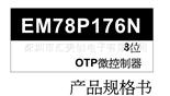 EM78P176系类工业级芯片
