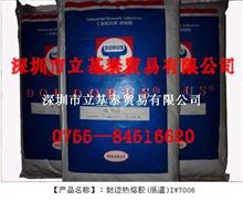汉高封边热熔胶IW7006