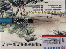 矿用通信电缆MHJYV 3X2X7/...